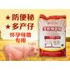 怀孕母猪饲料产奶多质量好 妊娠母猪预混料批发包邮