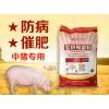 中猪预混料提高免疫力催肥 生长猪复合饲料添加剂批发包邮