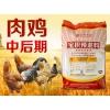肉仔鸡中后期预混料中草药催肥肉质好 鸡复合饲料添加剂批发零售