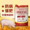 杭州宝积生物中猪预混料催肥促长厂家直销