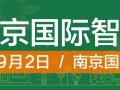 2018·第三届南京国际智慧农业博览会将于8月31日盛大开启