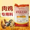 宝积肉鸡预混料中后期中药育肥肉质好
