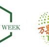 2018第二届中国果业零售商大会