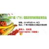 2018广州有机食品展览会|有机发展走向健康!