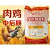 肉鸡中后期饲料催肥快 鸡预混料批发零售