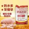 哺乳母猪饲料中草药奶水好不便秘