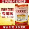 中草药肉鸡饲料前期增强抵抗力少生病