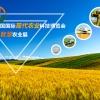 2018山东国际农业航空植保展览会