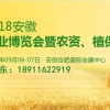 中国2018安徽农资植保双交会