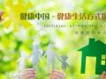 第三届北京国际有机绿色食品及优质农产品展览会招商火热进行中
