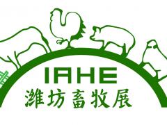 2018山东畜牧交易博览会暨养殖设备展览会