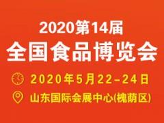 2020第14届全国食品博览会