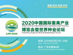 2020中国国际畜禽产业博览会