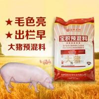 宝积5%大猪中草药抗瘟饲料预混料