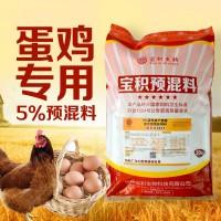 宝积5%蛋鸡产蛋期中草药抗瘟饲料预饲料添加剂
