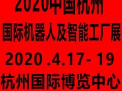 2020杭州工业机器人展览会