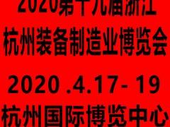 2020杭州制造业博览会