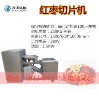红枣切片机 全自动红枣切片机 切圈尺寸均匀