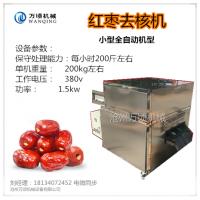 红枣去核机 全自动红枣去核机 每小时100斤