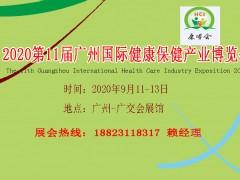 2020第11届广州国际健康保健产业博览会
