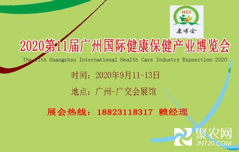 02第11届广州国际健康保健产业博览会