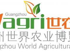 2020第二届广州国际植物保护与新型肥料展