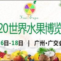 展位速定——2020世界水果产业博览会