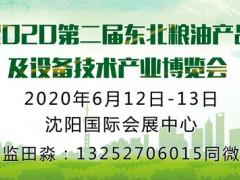 2020中国•东北粮油产品及设备技术产业博览会