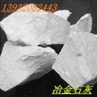 武安市火焰山工业有限公司-生石灰-生石灰粉-重钙粉
