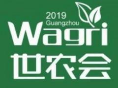 2020粤港澳大弯区农产品食材供应链大会