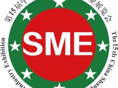 2020肉类展SME第15届(上海)国际肉类工业展