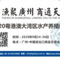 广州水产养殖展/水产展-农业农村部权威发布!