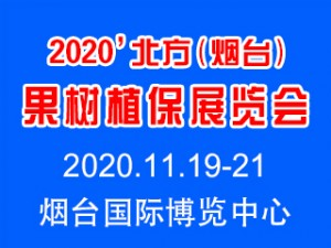 2020第七届北方(烟台)果树植保展览会