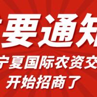 参展宁夏国际农资交易会抢占市场先机