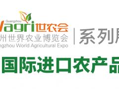 2020粤港澳大湾区农产品食材供应链大会
