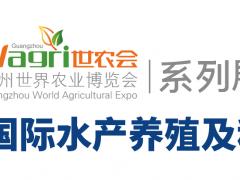 2020广州国际水产养殖及种苗展览会