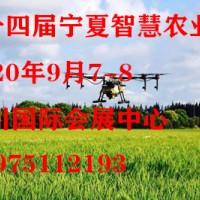 2020宁夏灌溉展