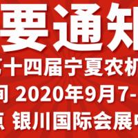 2020宁夏银川农机展在什么时间什么地点举办
