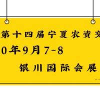 2020宁夏银川农资交易会时间