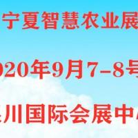 2020宁夏银川智慧农业展览会