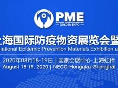 PME2020上海国际防疫物资&医疗产业展览会