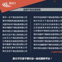 聚焦干燥品牌行业新时代2020第8届上海生物发酵展开展倒计时