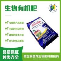 百欧盖恩生物有机菌肥(通用型)