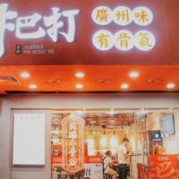 新快餐、新浪潮!鲜汤牛气馆牛巴打云招商返场福利8月24派发