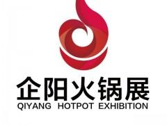 2020中国(北京)火锅食材用品展览会