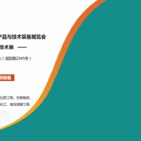 2021上海生物发酵展