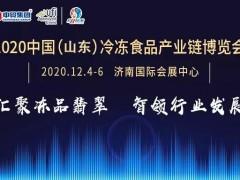 2020中国(山东)冷冻食品产业链博览会