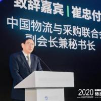 广州冷链展简讯-崔忠付2020年冷链物流回顾与2021年展望