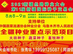 新疆丝路种业大会暨第11届新疆国际种子交易会