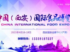 2021第十三届西安国际食品博览会